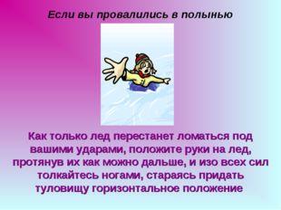 Если вы провалились в полынью Как только лед перестанет ломаться под вашими у