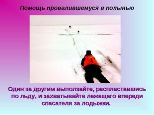 Помощь провалившемуся в полынью Один за другим выползайте, распластавшись по