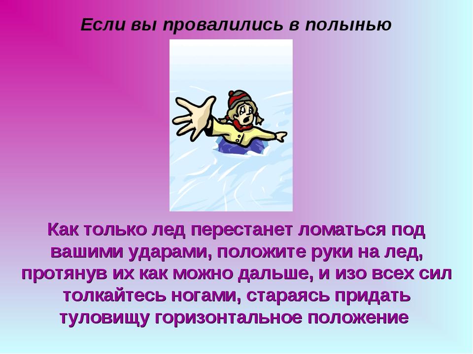 Если вы провалились в полынью Как только лед перестанет ломаться под вашими у...