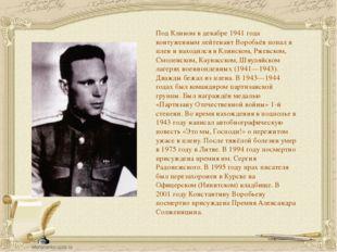 Под Клином в декабре 1941 года контуженным лейтенант Воробьёв попал в плен и