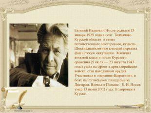 Евгений Иванович Носов родился 15 января 1925 года в селе Толмачово Курской о