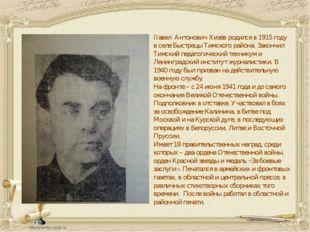 Павел Антонович Хизёв родился в 1915 году в селе Быстрецы Тимского района. За
