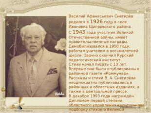 Василий Афанасьевич Снегирёв родился в 1926 году в селе Ивановка Щигровского