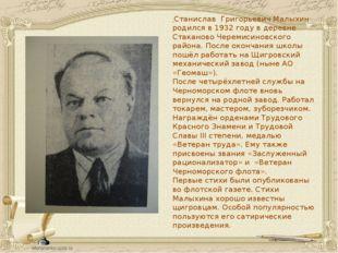 Станислав Григорьевич Малыхин родился в 1932 году в деревне Стаканово Череми