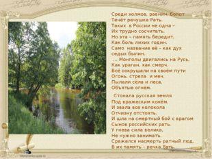 Среди холмов, равнин, болот Течёт речушка Рать. Таких в России не одна – Их т