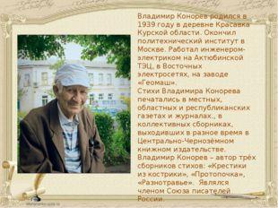 Владимир Конорев родился в 1939 году в деревне Красавка Курской области. Окон