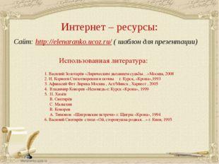 Интернет – ресурсы: Сайт: http://elenaranko.ucoz.ru/ ( шаблон для презентаци