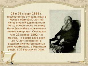 28 и 29 января 1889 г. торжественно отпразднован в Москве юбилей 50-летней ли