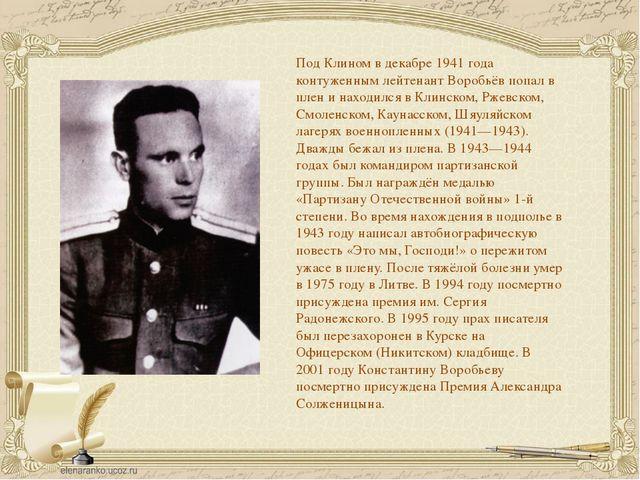 Под Клином в декабре 1941 года контуженным лейтенант Воробьёв попал в плен и...