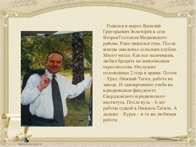 Родился и вырос Василий Григорьевич Золоторёв в селе Вторая Гостомля Медвенс...