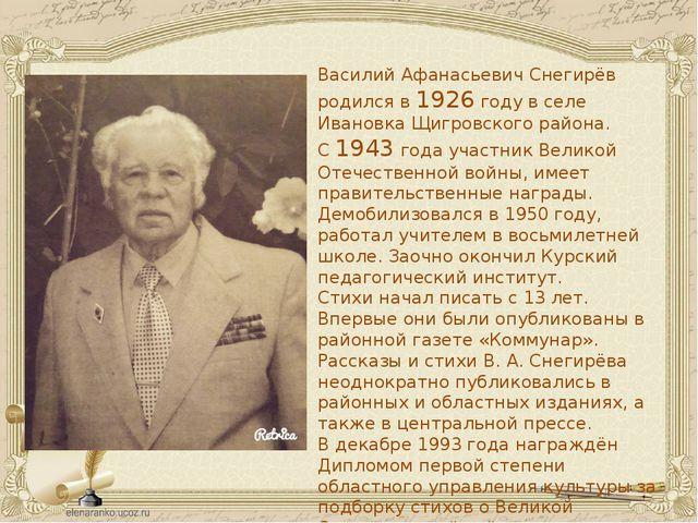 Василий Афанасьевич Снегирёв родился в 1926 году в селе Ивановка Щигровского...
