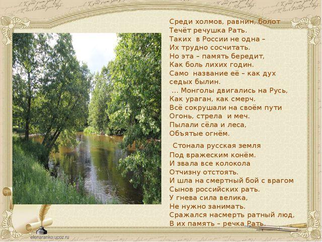 Среди холмов, равнин, болот Течёт речушка Рать. Таких в России не одна – Их т...