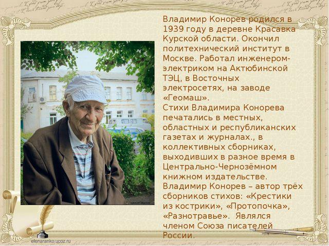 Владимир Конорев родился в 1939 году в деревне Красавка Курской области. Окон...