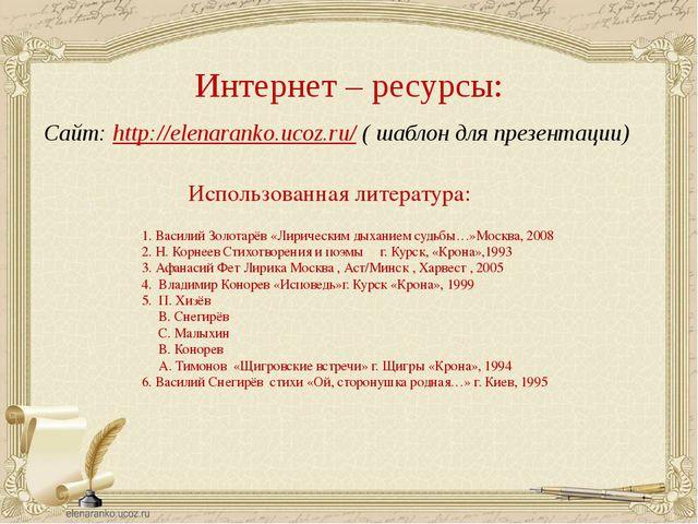 Интернет – ресурсы: Сайт: http://elenaranko.ucoz.ru/ ( шаблон для презентаци...