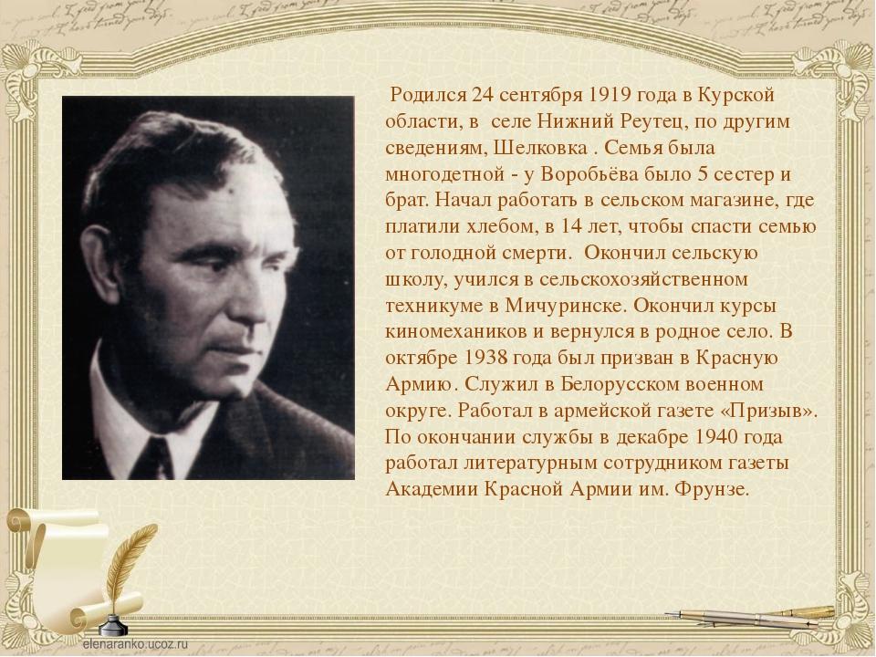Родился 24 сентября 1919 года в Курской области, в селе Нижний Реутец, по др...
