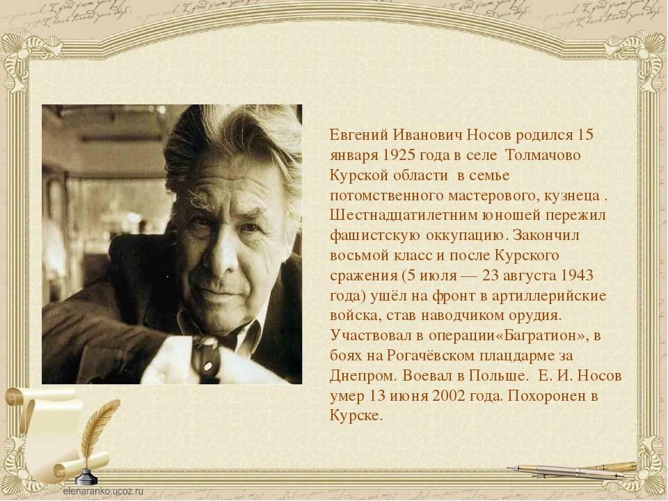Евгений Иванович Носов родился 15 января 1925 года в селе Толмачово Курской о...