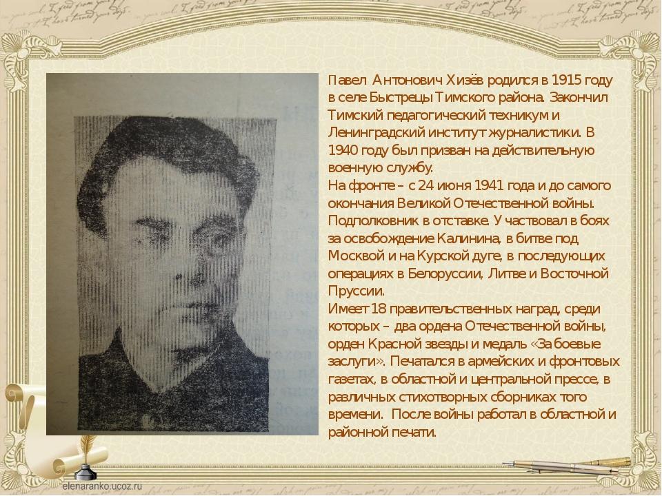 Павел Антонович Хизёв родился в 1915 году в селе Быстрецы Тимского района. За...