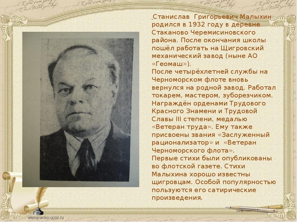 Станислав Григорьевич Малыхин родился в 1932 году в деревне Стаканово Череми...