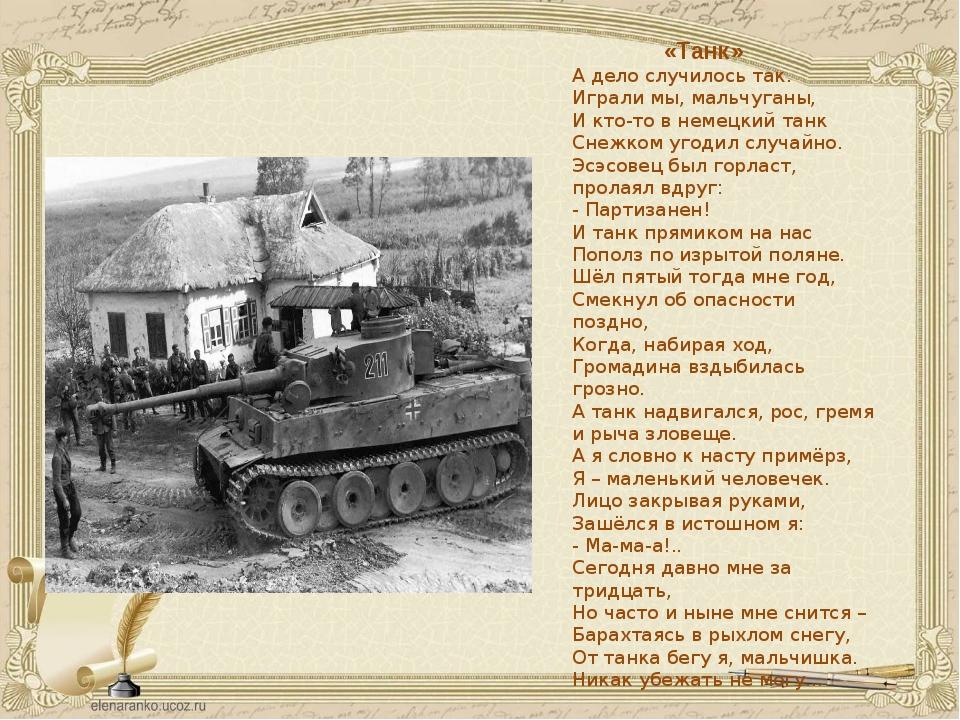 «Танк» А дело случилось так. Играли мы, мальчуганы, И кто-то в немецкий танк...