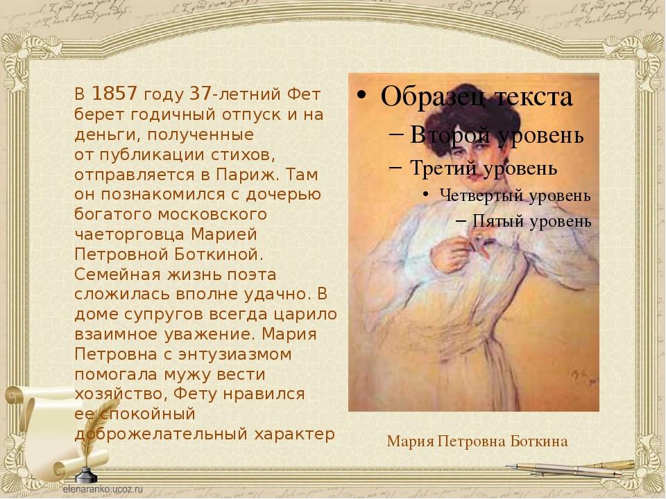 Мария Петровна Боткина В1857 году 37-летний Фет берет годичный отпуск ина д...