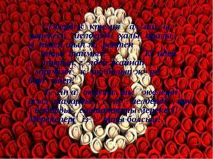 Сіздерді көктемнің алғашқы мерекесі,Әйелдердің халықаралық күнімен шын жүрек