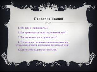 Проверка знаний 1. Что такое « прямая речь»? 2. Как произносятся слова после