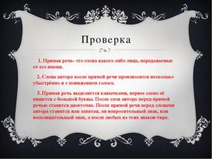 Проверка 1. Прямая речь- это слова какого либо лица, передаваемые от его имен