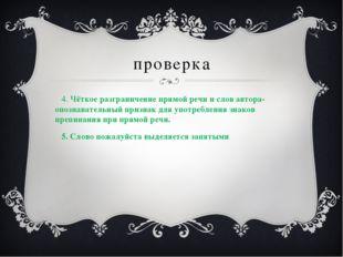 проверка 4. Чёткое разграничение прямой речи и слов автора- опознавательный п