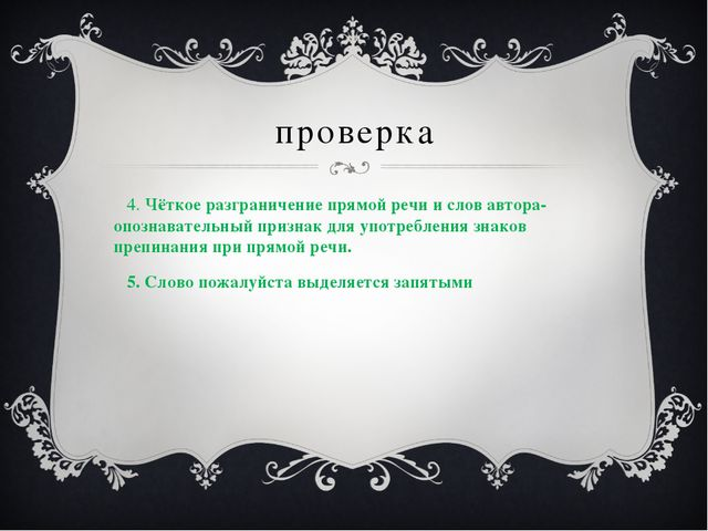 проверка 4. Чёткое разграничение прямой речи и слов автора- опознавательный п...
