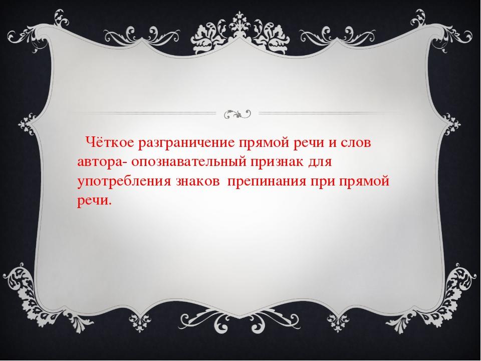 Чёткое разграничение прямой речи и слов автора- опознавательный признак для...