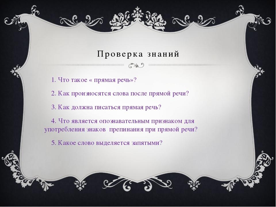 Проверка знаний 1. Что такое « прямая речь»? 2. Как произносятся слова после...