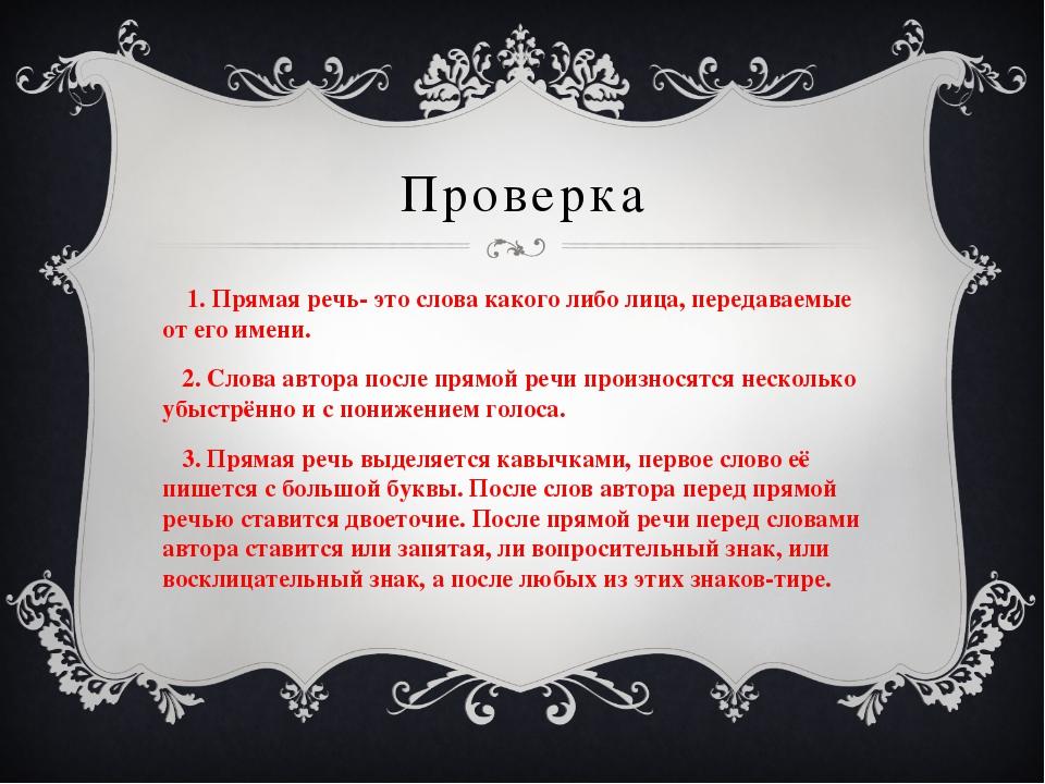 Проверка 1. Прямая речь- это слова какого либо лица, передаваемые от его имен...