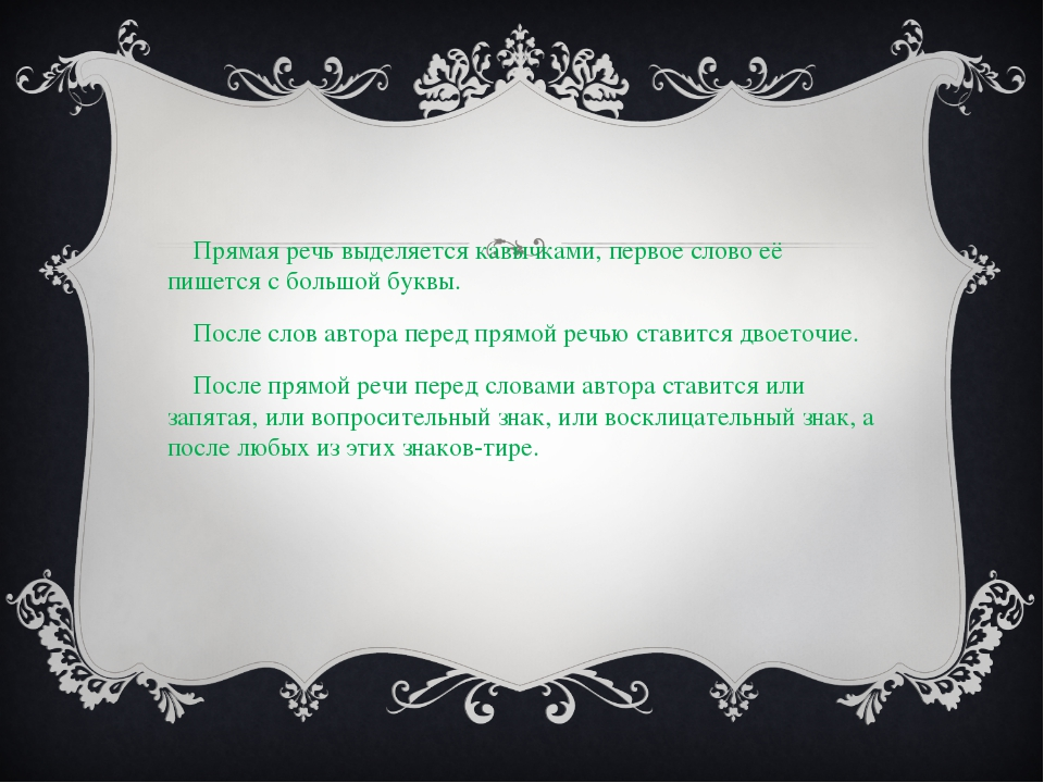 Прямая речь выделяется кавычками, первое слово её пишется с большой буквы. П...