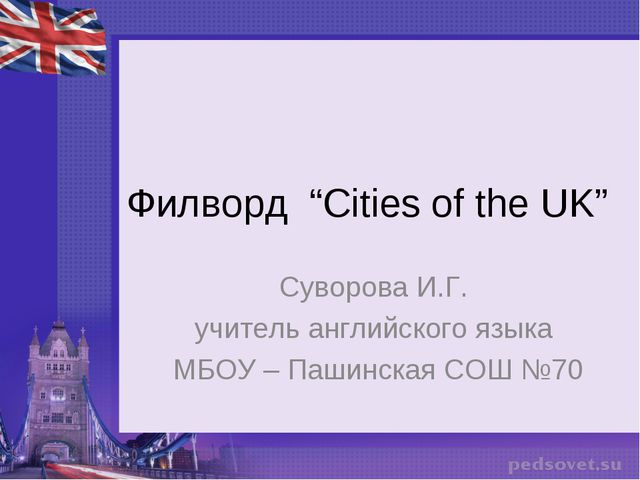 "Филворд ""Cities of the UK"" Суворова И.Г. учитель английского языка МБОУ – Паш..."