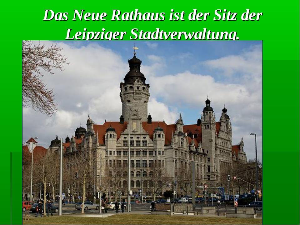 Das Neue Rathaus ist der Sitz der Leipziger Stadtverwaltung.