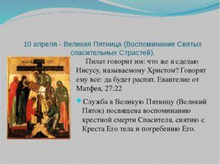 10 апреля - Великая Пятница (Воспоминание Святых спасительных Страстей). Пила