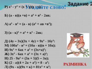 Угадайте слово! РАЗМИНКА Задание 2 Р) х² - у² = (х + у)(х - у); Б) (а - в)(а