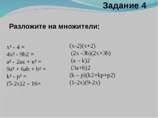 Разложите на множители: Задание 4 (х-2)(х+2) (2х -3b)(2х+3b) (а – k)2 (3а+b)2