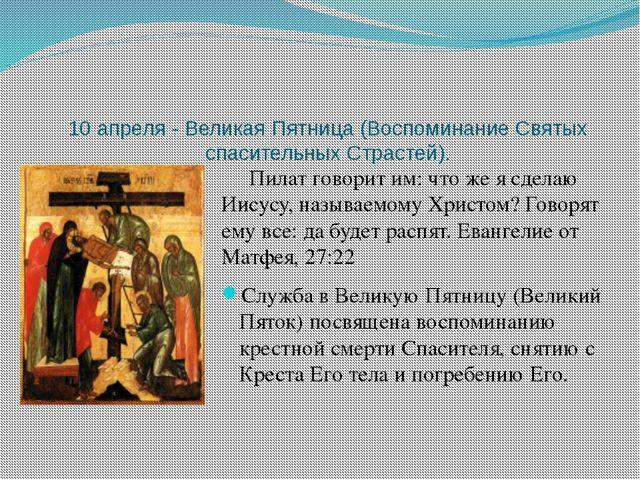 10 апреля - Великая Пятница (Воспоминание Святых спасительных Страстей). Пила...