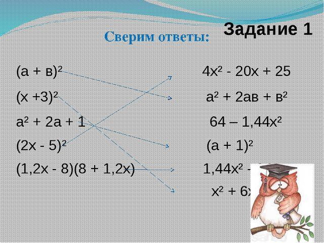 (а + в)² 4х² - 20х + 25 (х +3)² а² + 2ав + в² а² + 2а + 1 64 – 1,44х² (2х -...