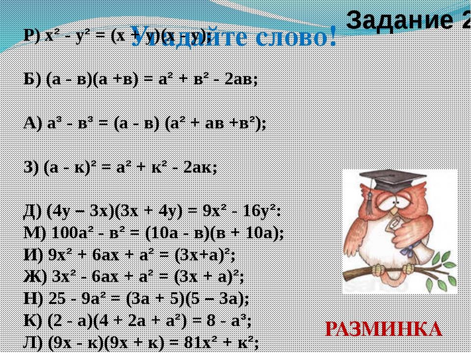 Угадайте слово! РАЗМИНКА Задание 2 Р) х² - у² = (х + у)(х - у); Б) (а - в)(а...