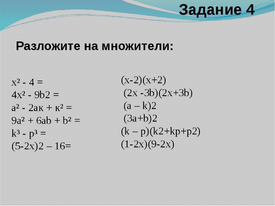 Разложите на множители: Задание 4 (х-2)(х+2) (2х -3b)(2х+3b) (а – k)2 (3а+b)2...
