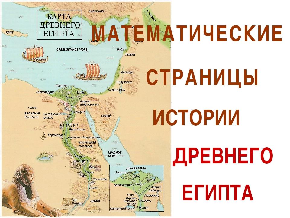 СТРАНИЦЫ ИСТОРИИ ЕГИПТА МАТЕМАТИЧЕСКИЕ ДРЕВНЕГО