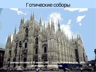 Готические соборы Готический собор В Милане 1386 – начало строительства, 1856