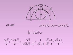 Р Q M N . . О2 О1 О OP=NP