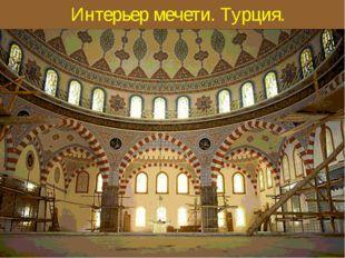 Интерьер мечети. Турция.