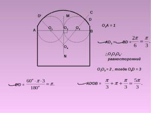 А В О1 О2 О3 М N О4 С D DI О1А = 1 АD1 = BD = О1О3О4 - равносторонний О1О3 =