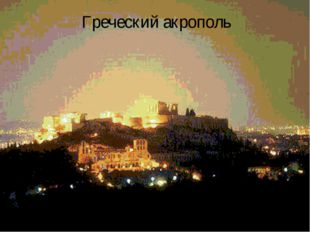 Греческий акрополь
