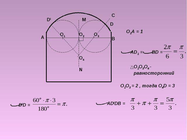 А В О1 О2 О3 М N О4 С D DI О1А = 1 АD1 = BD = О1О3О4 - равносторонний О1О3 =...