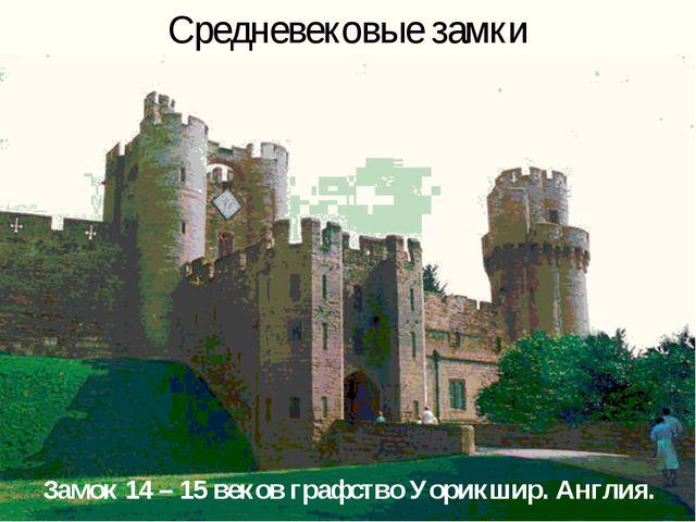 Средневековые замки Замок 14 – 15 веков графство Уорикшир. Англия.